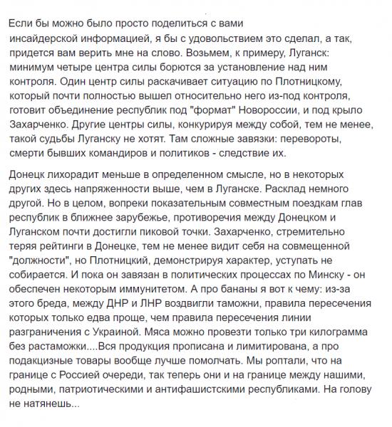 """В Луганске минимум четыре разные силы пытаются установить контроль над """"ЛНР"""" - Ходаковский, фото-2"""