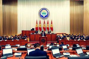 Кыргызстан парламент